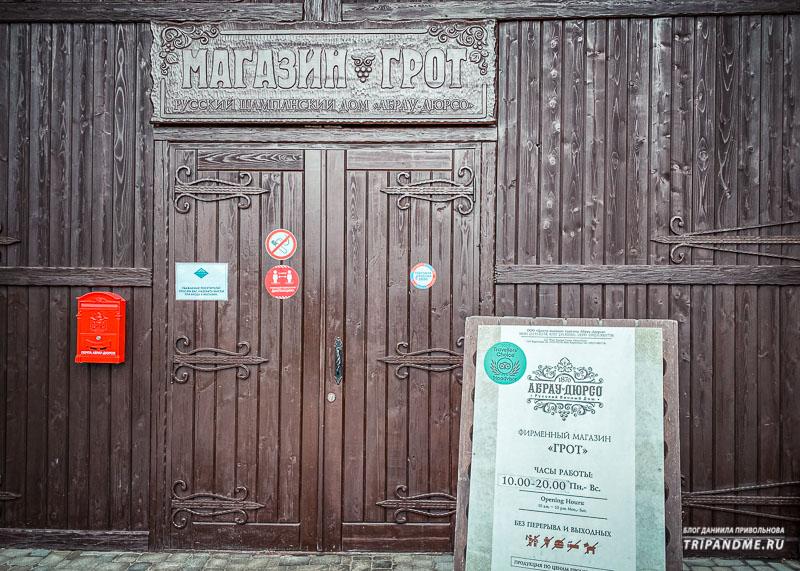 Самый необычный магазин в Абрау-Дюрсо