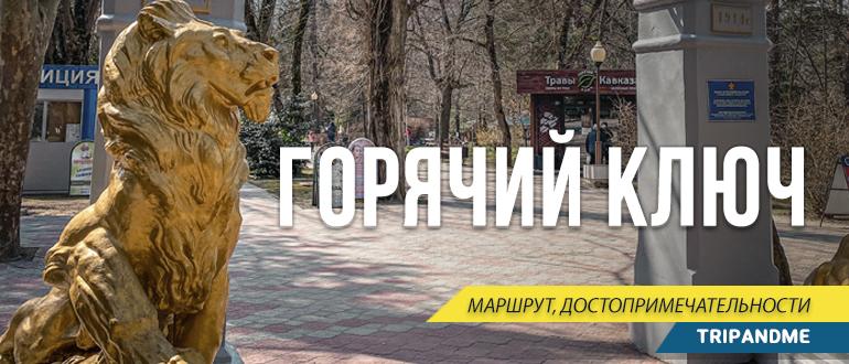 Поездка в Горячий Ключ из Краснодара