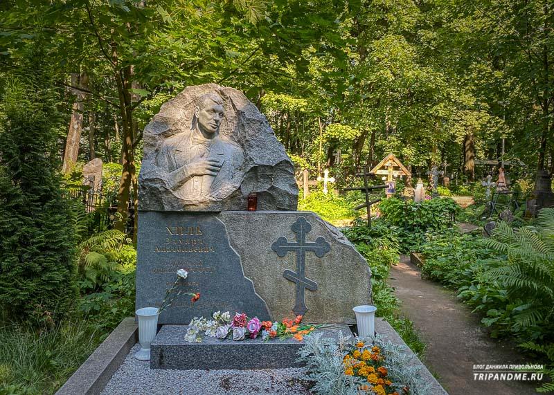 Могила Эдуарда Хиля на Смоленском кладбище