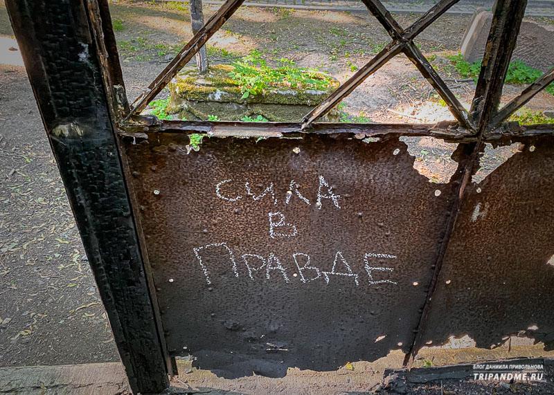 "Беседка исписана фразами из фильма ""Брат"""