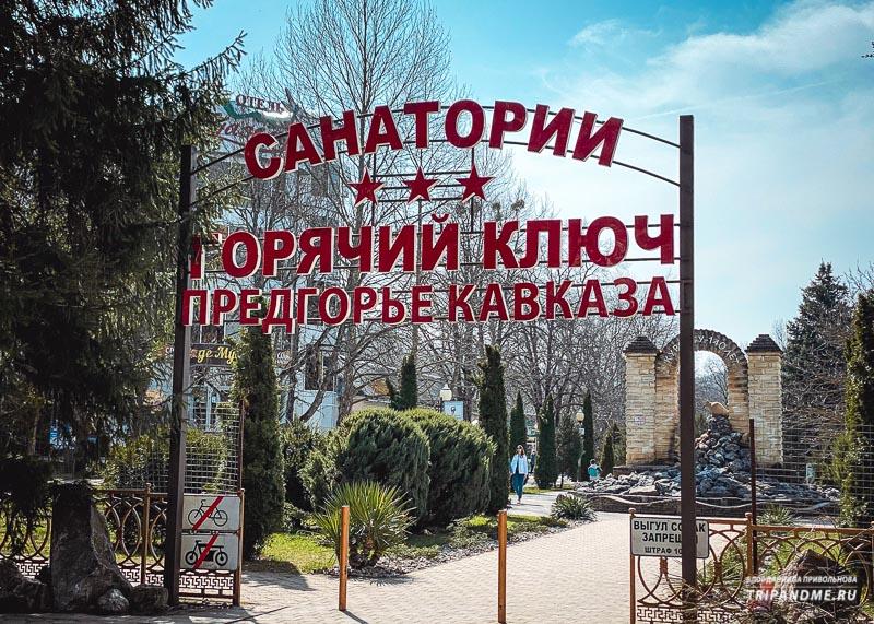 Санатории Горячего Ключа