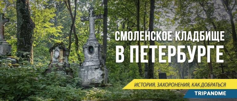 Смоленское кладбище находится на Васильевском острове