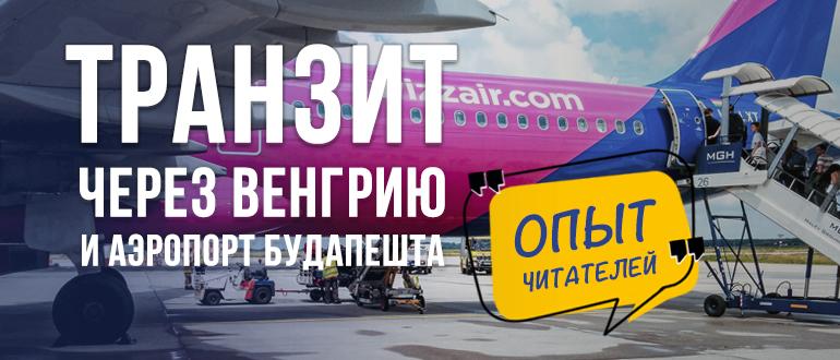Транзит через аэропорт Будапешта из России