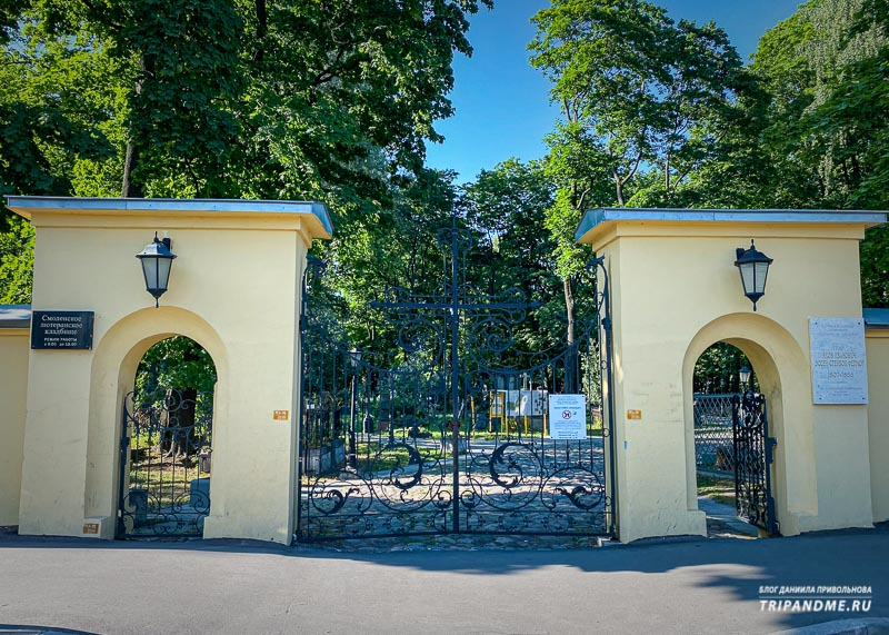Вход на Смоленское лютеранское кладбище