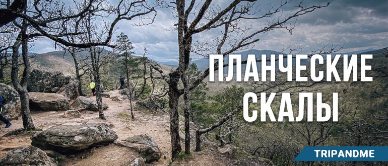 Планческие скалы под Краснодаром