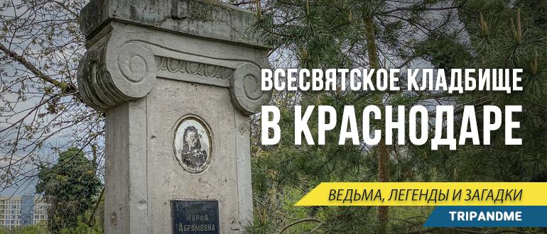 Всесвятское кладбище в Краснодаре