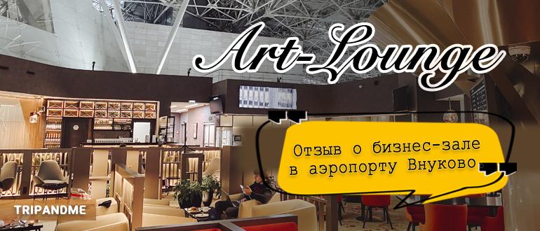 Я посетил Art Lounge во Внуково в сентябре 2021 года