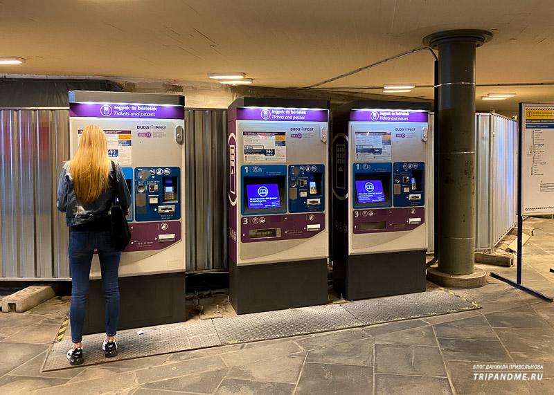 Купить билет на проезд в метро можно в автомате