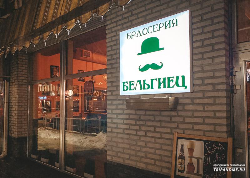 Брассерия Бельгиец - вкусный ресторан в Краснодаре