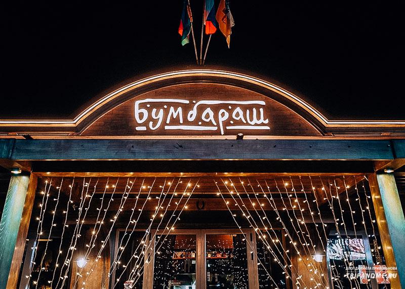 Ресторан в центре Краснодара