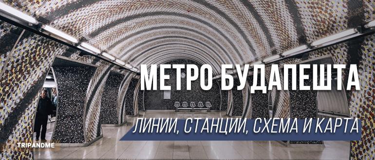 Все про метро Будапешта