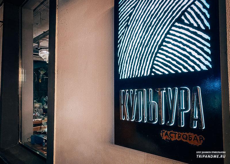 Мой самый любимый ресторан Краснодара