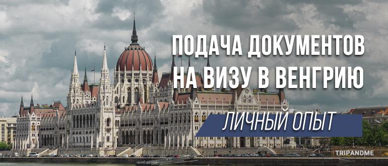 Как подать документы на визу в Венгрию