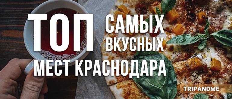 Подборка лучших ресторанов Краснодара