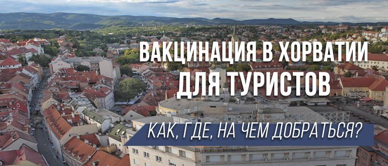 Как проходит вакцинация в Хорватии для туристов