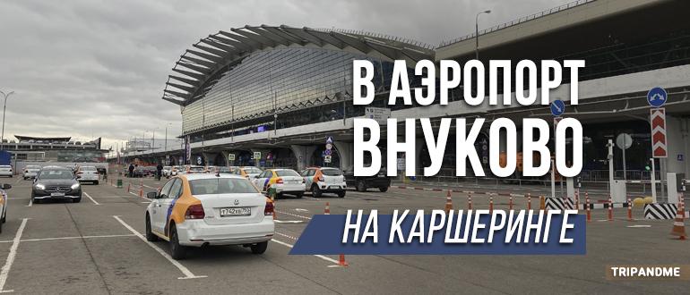 В аэропорт Внуково на каршеринге Делимобиль