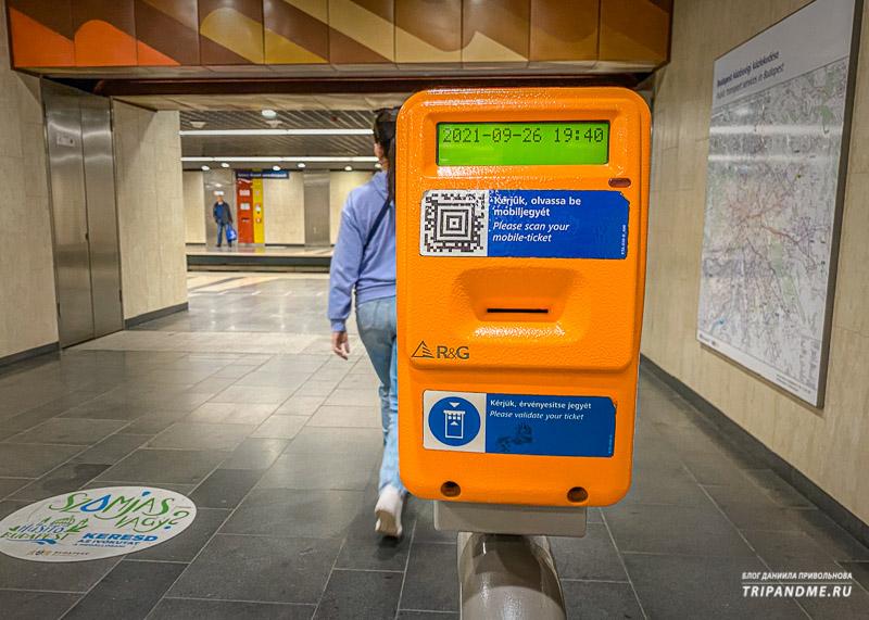 В метро Будапешта нет турникетов, но есть компостеры